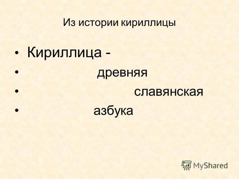 Из истории кириллицы Кккириллица - древняя славянская азбука