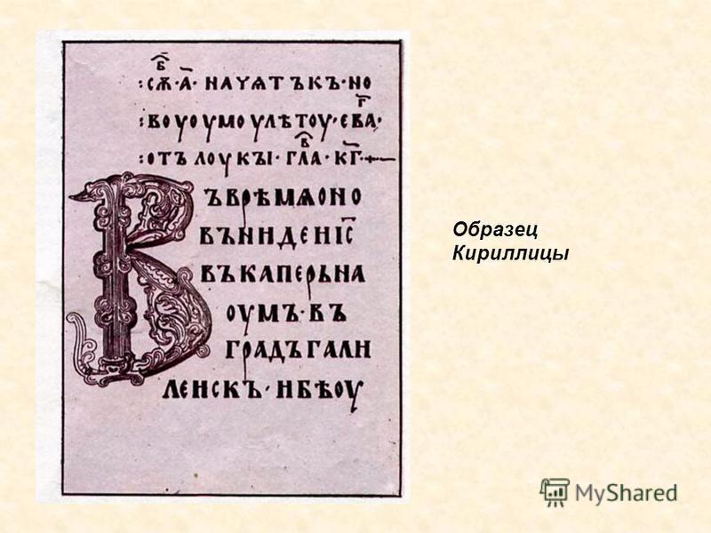 Образес Кириллицы