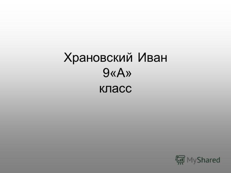 Храновский Иван 9«А» класс