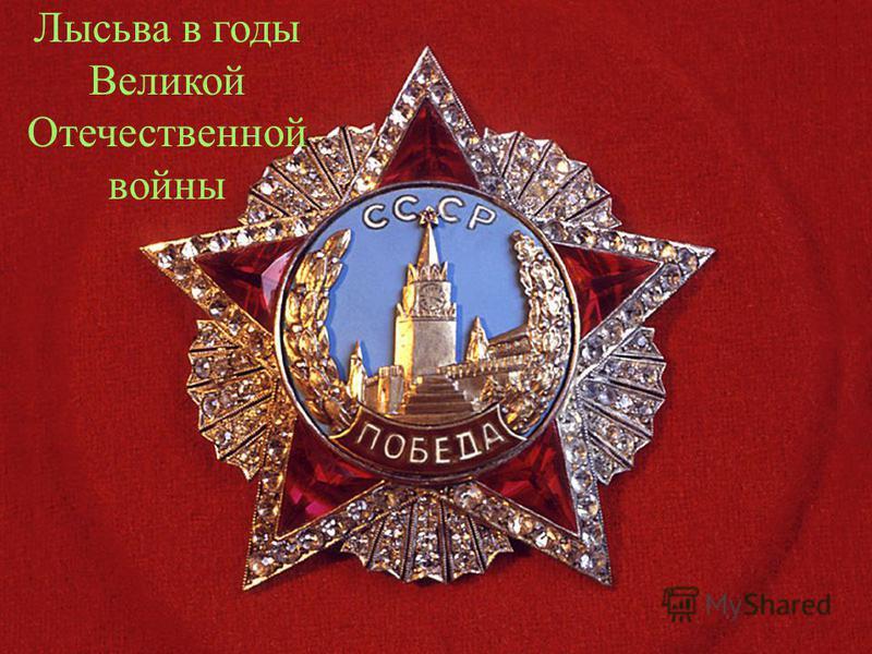 Лысьва в годы Великой Отечественной войны