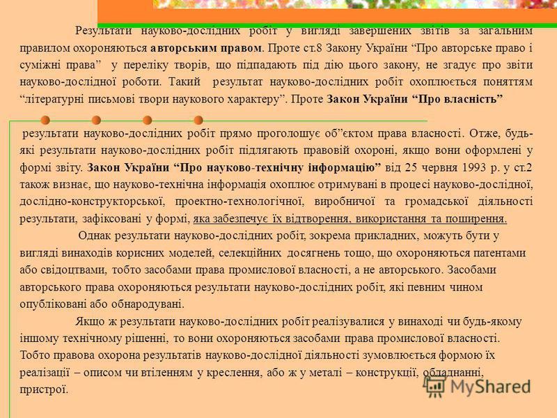 Результати науково-дослідних робіт у вигляді завершених звітів за загальним правилом охороняються авторським правом. Проте ст.8 Закону України Про авторське право і суміжні права у переліку творів, що підпадають під дію цього закону, не згадує про зв