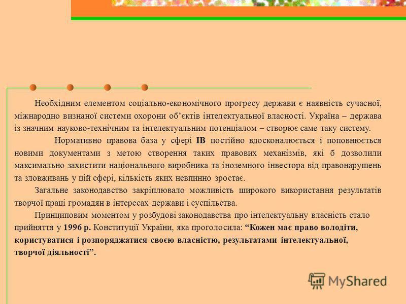 Необхідним елементом соціально-економічного прогресу держави є наявність сучасної, міжнародно визнаної системи охорони обєктів інтелектуальної власності. Україна – держава із значним науково-технічним та інтелектуальним потенціалом – створює саме так
