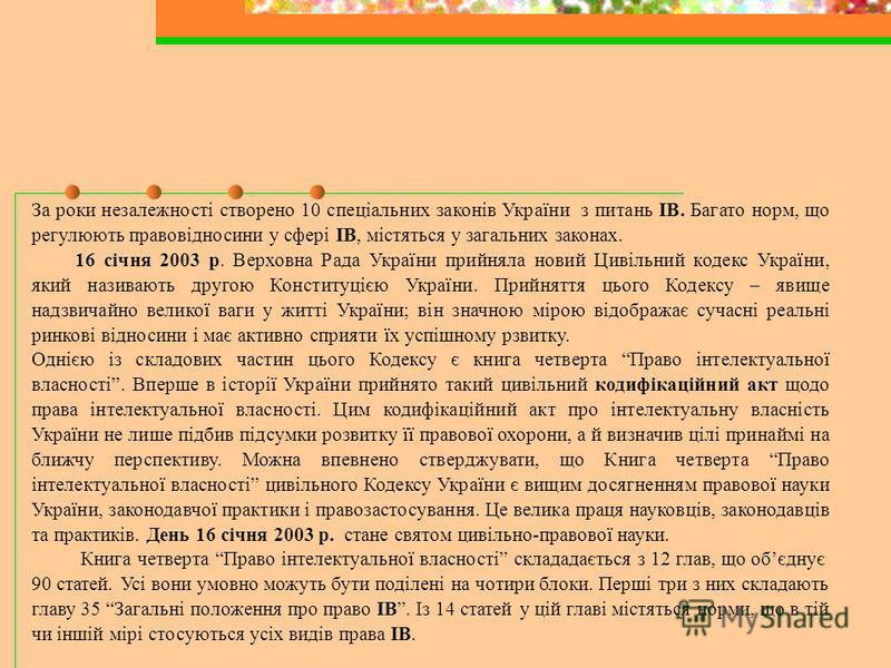 За роки незалежності створено 10 спеціальних законів України з питань ІВ. Багато норм, що регулюють правовідносини у сфері ІВ, містяться у загальних законах. 16 січня 2003 р. Верховна Рада України прийняла новий Цивільний кодекс України, який називаю