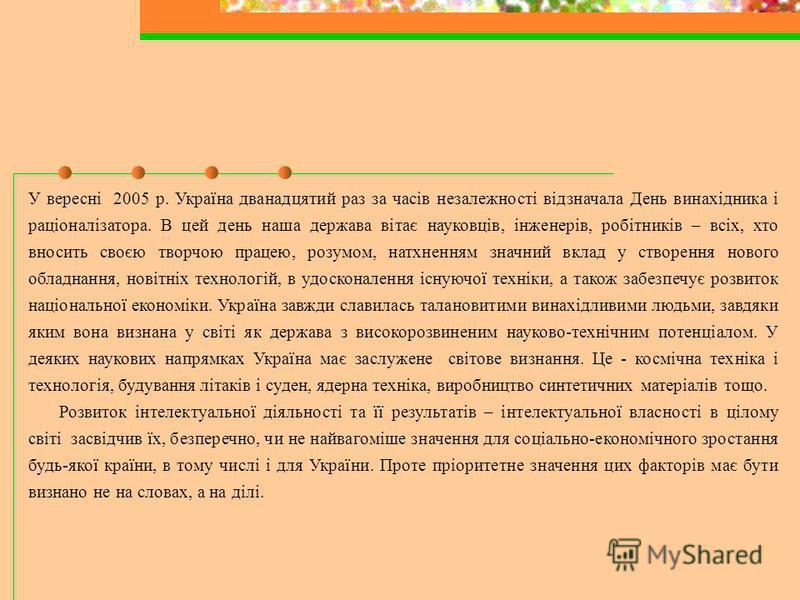 У вересні 2005 р. Україна дванадцятий раз за часів незалежності відзначала День винахідника і раціоналізатора. В цей день наша держава вітає науковців, інженерів, робітників – всіх, хто вносить своєю творчою працею, розумом, натхненням значний вклад