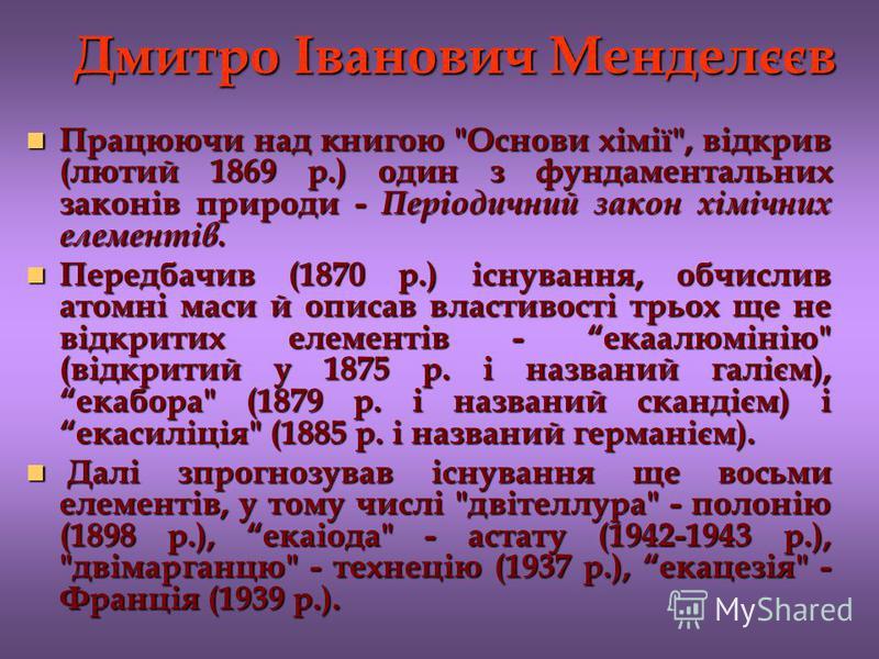 Дмитро Іванович Менделєєв Працюючи над книгою