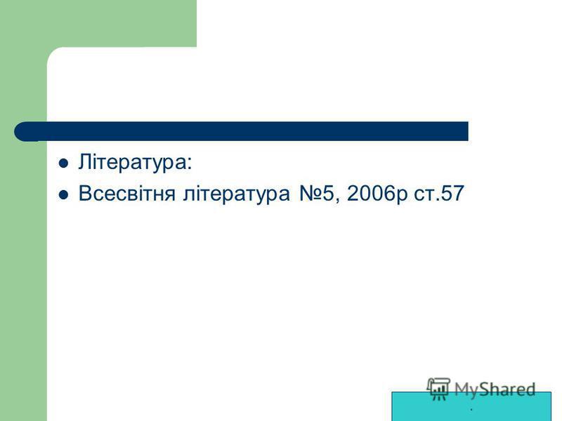 Література: Всесвітня література 5, 2006р ст.57.