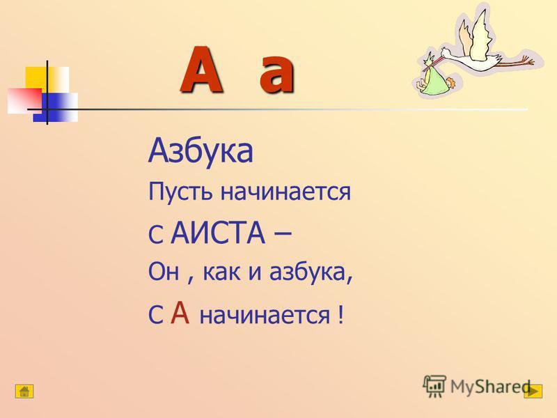 А а Азбука Пусть начинается С АИСТА – Он, как и азбука, С А начинается !