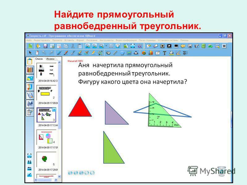 Найдите прямоугольный равнобедренный треугольник.