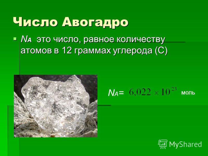 Число Авогадро N A это число, равное количеству атомов в 12 граммах углерода (C) N A это число, равное количеству атомов в 12 граммах углерода (C) NA=NA= моль