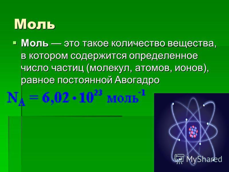 Моль Моль это такое количество вещества, в котором содержится определенное число частиц (молекул, атомов, ионов), равное постоянной Авогадро Моль это такое количество вещества, в котором содержится определенное число частиц (молекул, атомов, ионов),