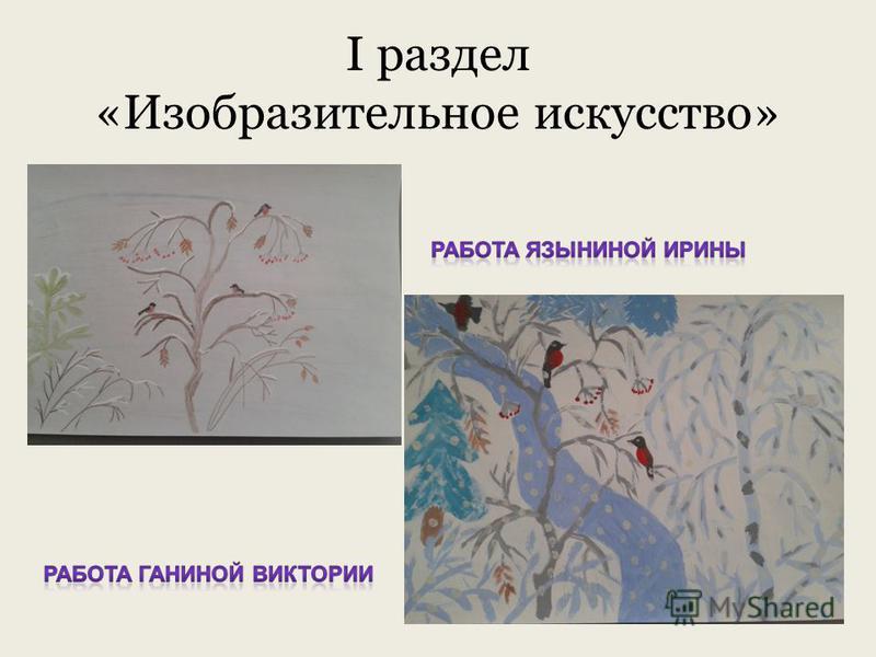 I раздел «Изобразительное искусство»
