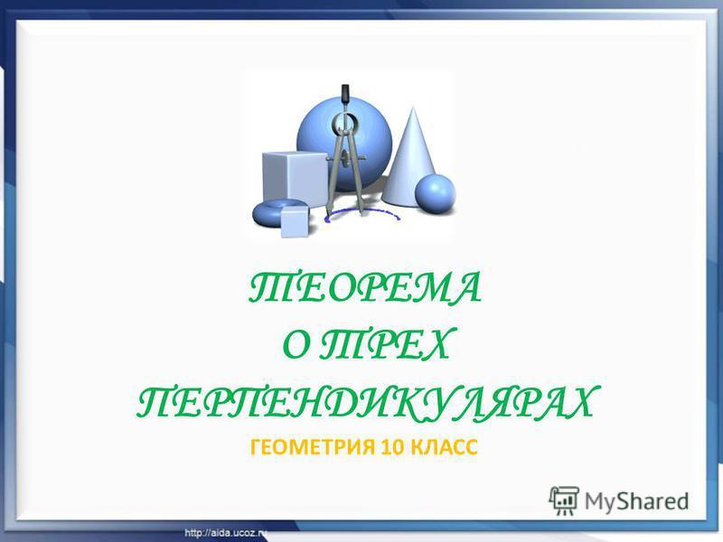 ТЕОРЕМА О ТРЕХ ПЕРПЕНДИКУЛЯРАХ ГЕОМЕТРИЯ 10 КЛАСС