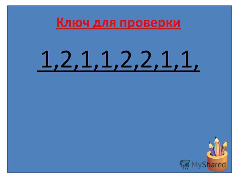 Ключ для проверки 1,2,1,1,2,2,1,1,