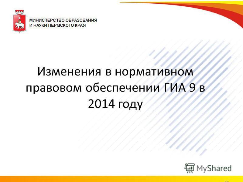 Изменения в нормативном правовом обеспечении ГИА 9 в 2014 году
