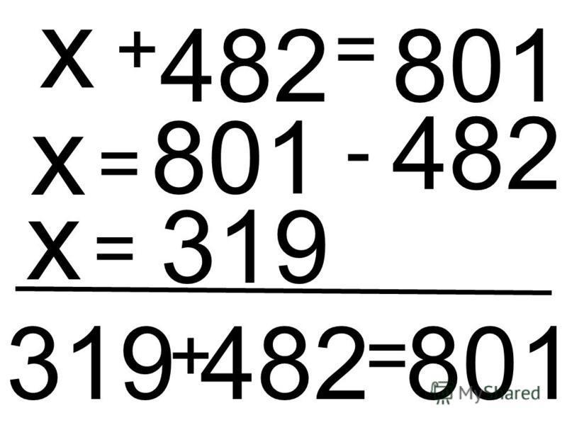 482 + х = 801 х = 801 - 482 х = 319 319 + 482 = 801