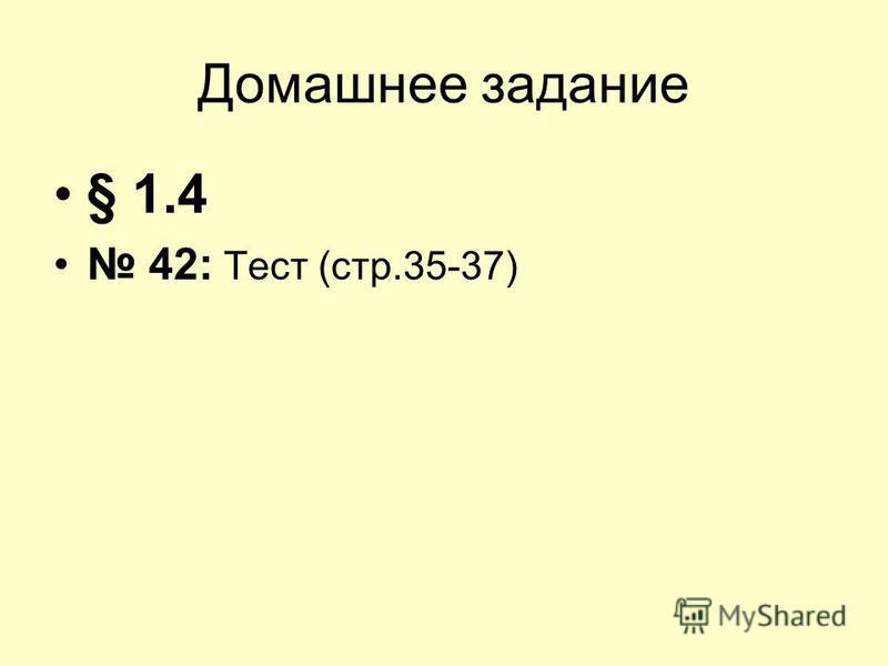 Домашнее задание § 1.4 42: Тест (стр.35-37)