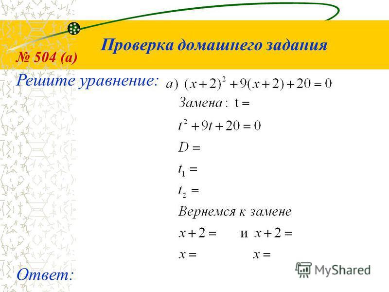 Решите уравнение: Проверка домашнего задания 504 (а) Ответ: