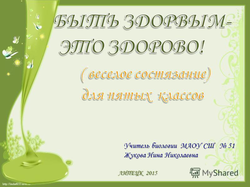 http://linda6035.ucoz.ru/ Учитель биологии МАОУ СШ 51 Жукова Нина Николаевна ЛИПЕЦК 2015
