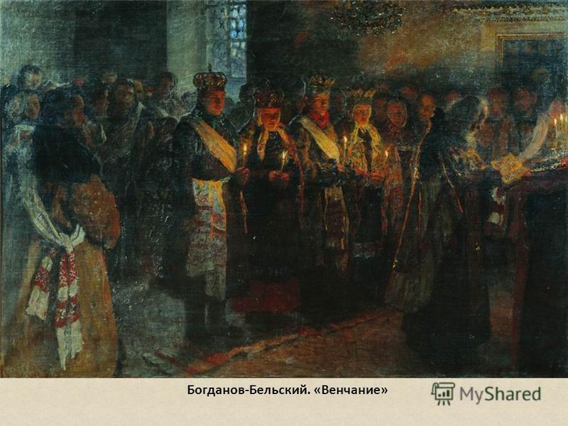Богданов-Бельский. «Венчание»