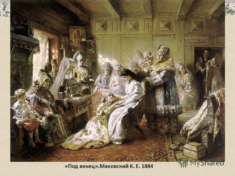 «Под венец».Маковский К. Е. 1884
