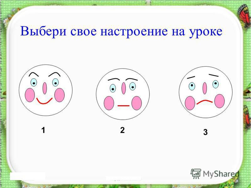12 3 Выбери свое настроение на уроке