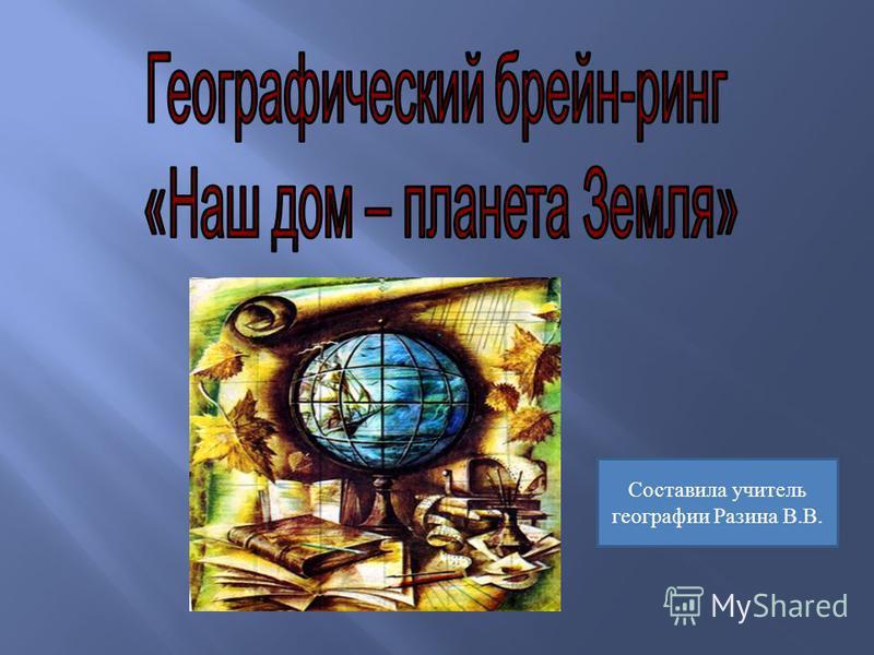 Составила учитель географии Разина В.В.