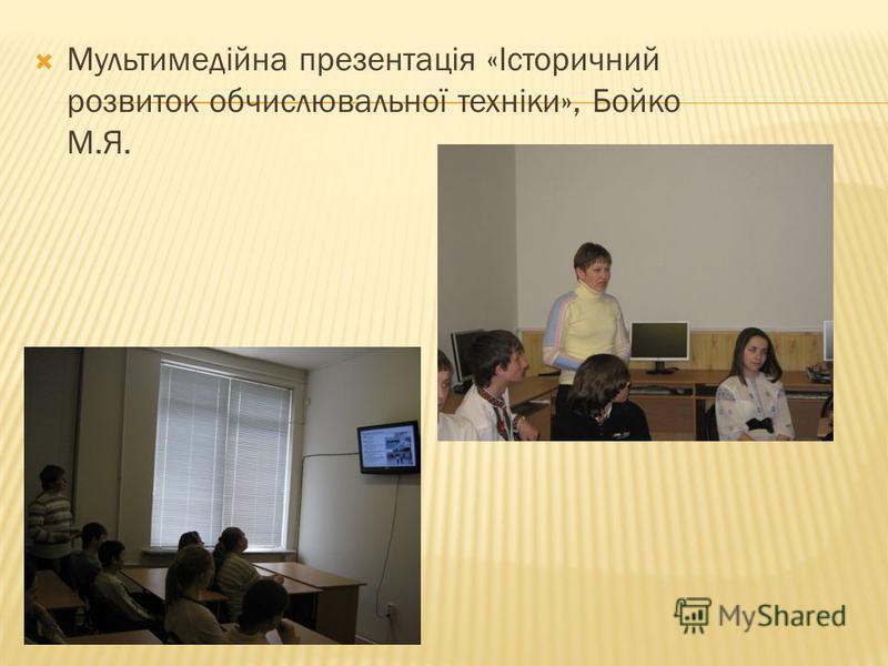 Мультимедійна презентація «Історичний розвиток обчислювальної техніки», Бойко М.Я.