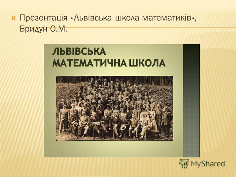 Презентація «Львівська школа математиків», Бридун О.М.
