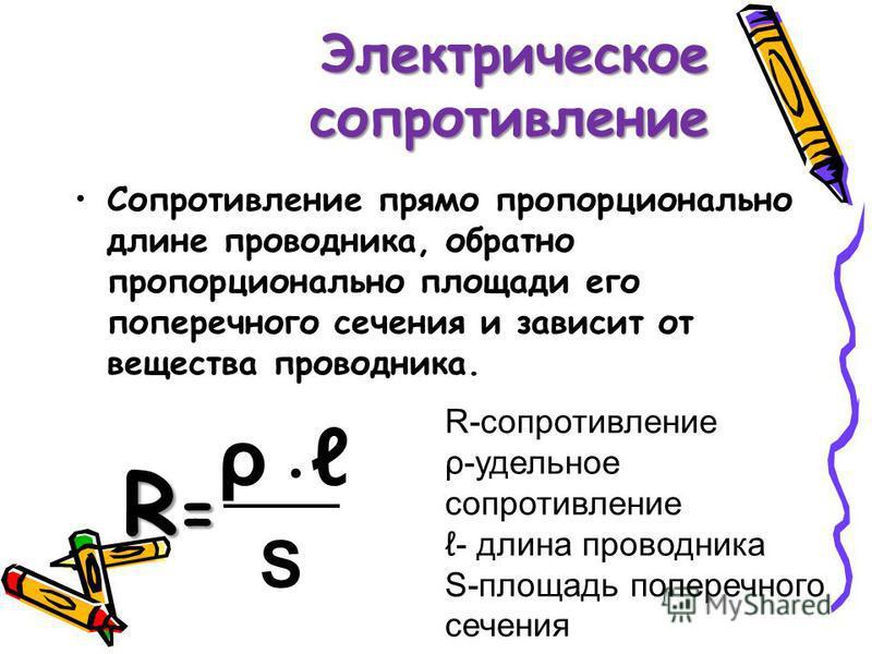 Электрическое сопротивление Сопротивление прямо пропорционально длине проводника, обратно пропорционально площади его поперечного сечения и зависит от вещества проводника. R = R = ρ S R-сопротивление ρ-удельное сопротивление - длина проводника S-площ
