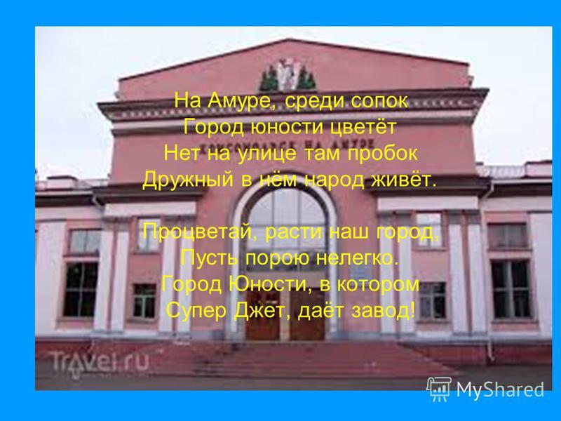Стихио г. Комсомольск- на –Амуре Лямкин Даниил Сергеевич