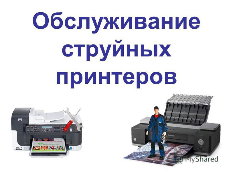 Обслуживание струйных принтеров