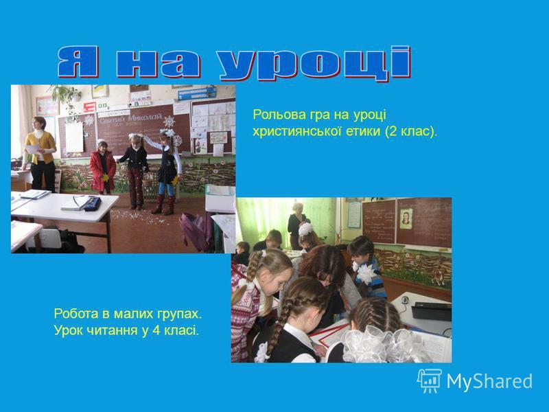 Робота в малих групах. Урок читання у 4 класі. Рольова гра на уроці християнської етики (2 клас).