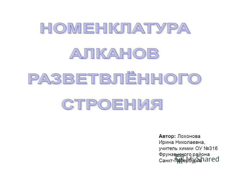 Автор: Лохонова Ирина Николаевна, учитель химии ОУ 316 Фрунзенского района Санкт-Петербурга