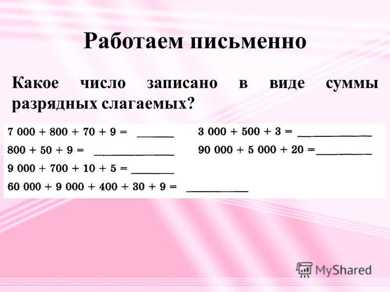 Какое число записано в виде суммы разрядных слагаемых? Работаем письменно