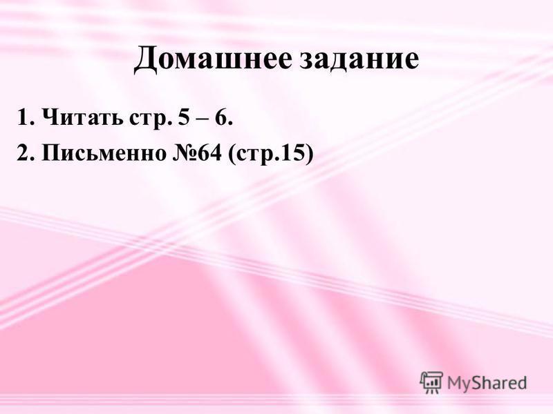 Домашнее задание 1. Читать стр. 5 – 6. 2. Письменно 64 (стр.15)