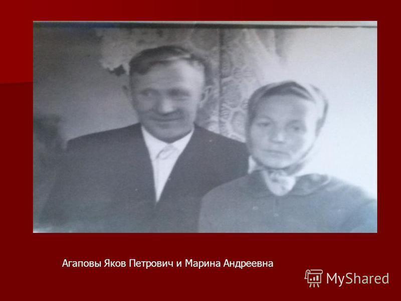 Агаповы Яков Петрович и Марина Андреевна