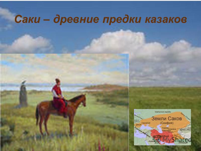 Саки – древние предки казаков