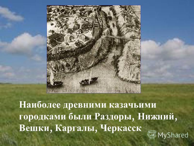 Наиболее древними казачьими городками были Раздоры, Нижний, Вешки, Каргалы, Черкасск