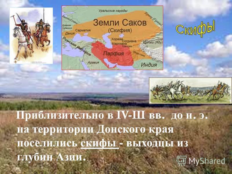 Приблизительно в IV-III вв. до н. э. на территории Донского края поселились скифы - выходцы из глубин Азии.