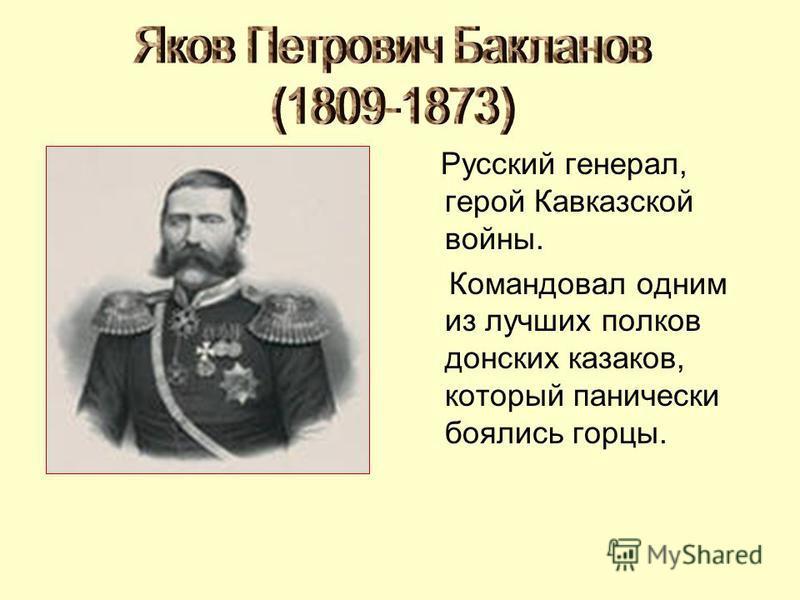Русский генерал, герой Кавказской войны. Командовал одним из лучших полков донских казаков, который панически боялись горцы.