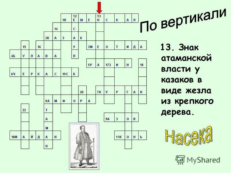 13. Знак атаманской власти у казаков в виде жезла из крепкого дерева.