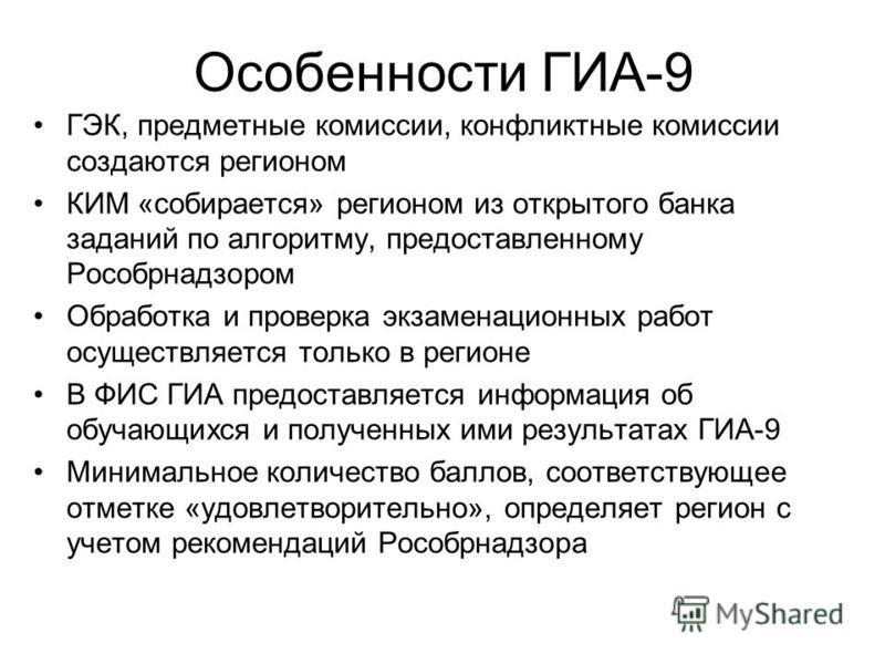 Особенности ГИА-9 ГЭК, предметные комиссии, конфликтные комиссии создаются регионом КИМ «собирается» регионом из открытого банка заданий по алгоритму, предоставленному Рособрнадзором Обработка и проверка экзаменационных работ осуществляется только в