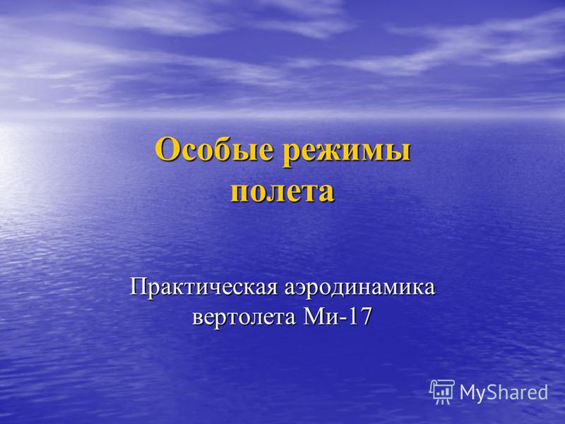 Особые режимы полета Практическая аэродинамика вертолета Ми-17