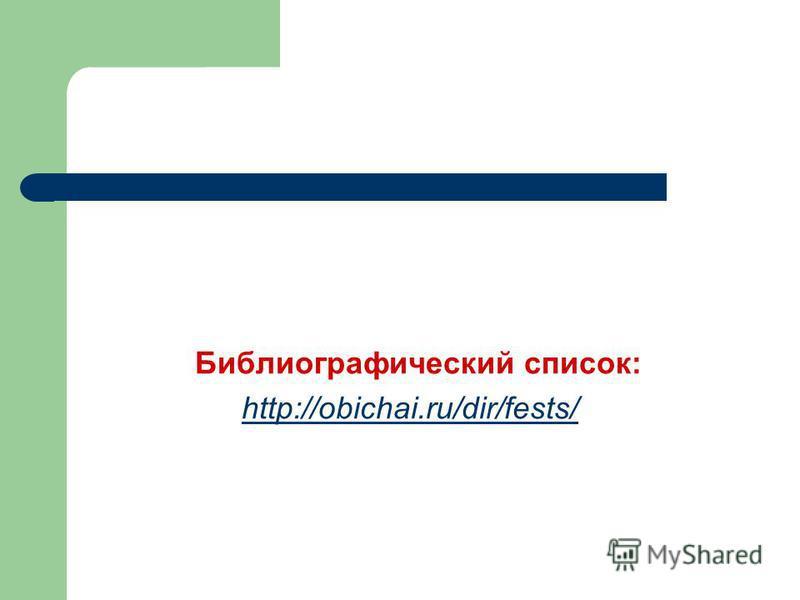 Библиографический список: http://obichai.ru/dir/fests/