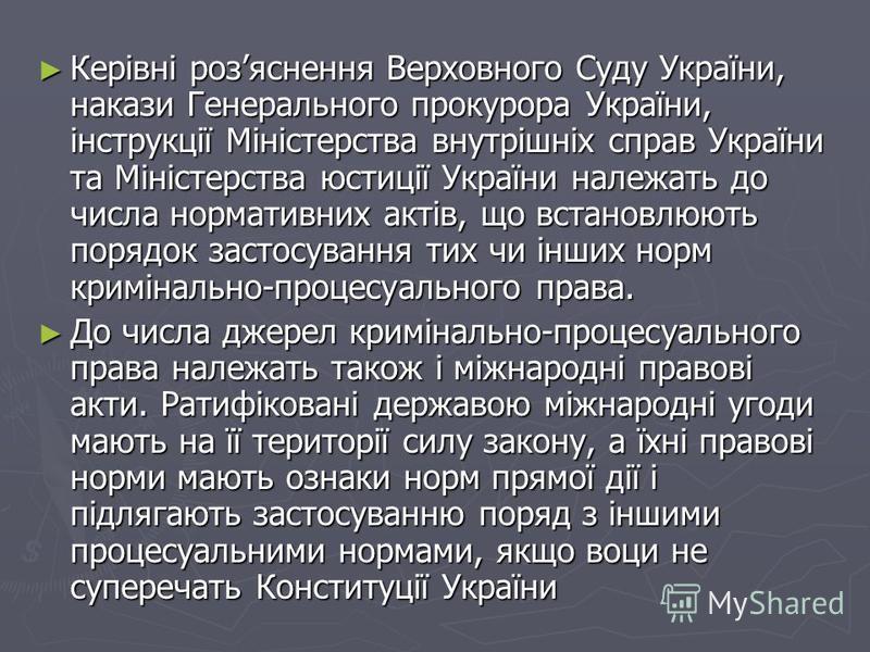 Керівні розяснення Верховного Суду України, накази Генерального прокурора України, інструкції Міністерства внутрішніх справ України та Міністерства юстиції України належать до числа нормативних актів, що встановлюють порядок застосування тих чи інш