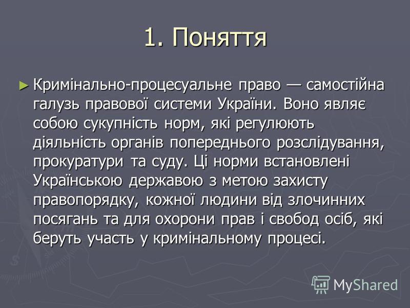 1. Поняття Кримінально-процесуальне право самостійна галузь правової системи України. Воно являє собою сукупність норм, які регулюють діяльність органів попереднього розслідування, прокуратури та суду. Ці норми встановлені Українською державою з мето