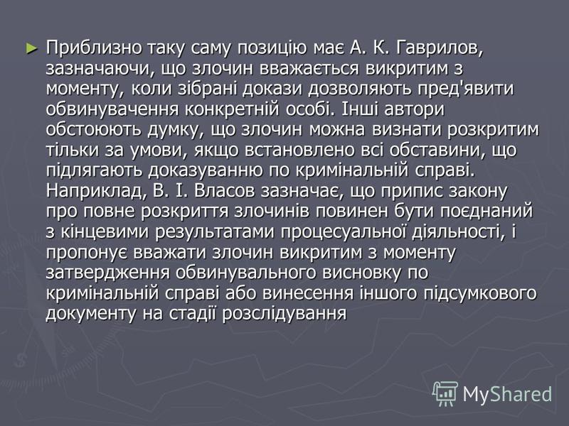 Приблизно таку саму позицію має А. К. Гаврилов, зазначаючи, що злочин вважається викритим з моменту, коли зібрані докази дозволяють пред'явити обвинувачення конкретній особі. Інші автори обстоюють думку, що злочин можна визнати розкритим тільки за ум