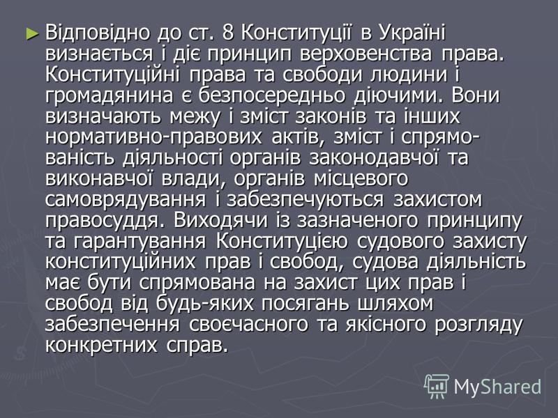 Відповідно до ст. 8 Конституції в Україні визнається і діє принцип верховенства права. Конституційні права та свободи людини і громадянина є безпосередньо діючими. Вони визначають межу і зміст законів та інших нормативно-правових актів, зміст і спря
