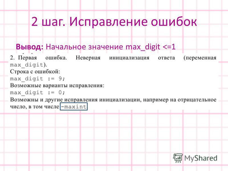 2 шаг. Исправление ошибок Вывод: Начальное значение max_digit <=1
