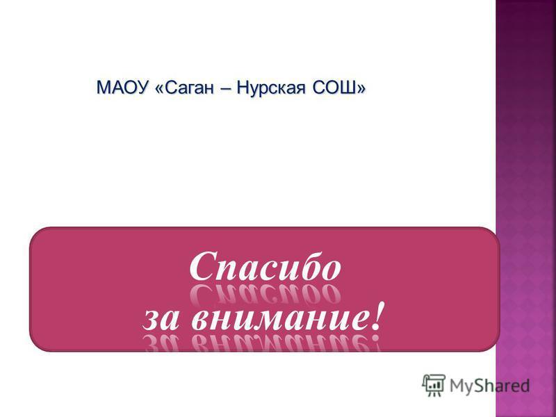МАОУ «Саган – Нурская СОШ»